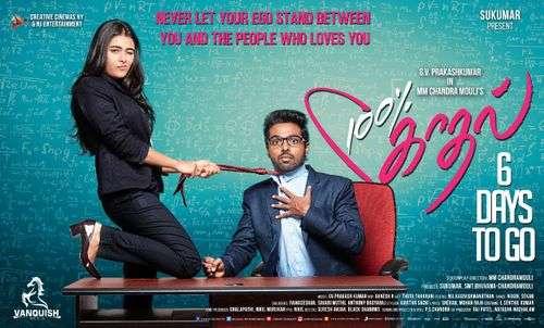 100%  Kaadhal Tamil Movie Posters