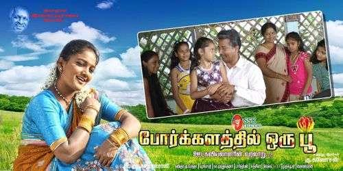 18.05.2009 Tamil Movie Posters