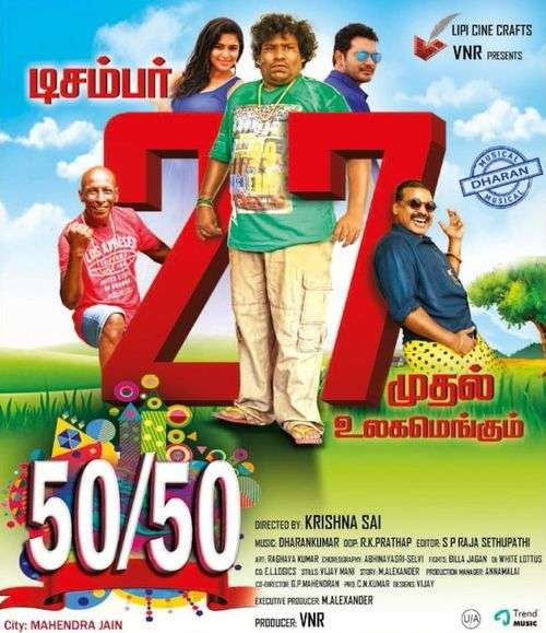 50/50 Tamil Movie Posters