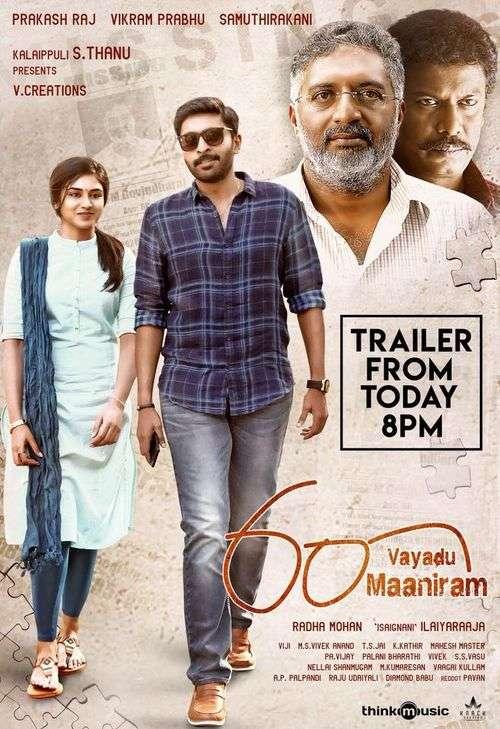 60 Vayathu Maaniram Tamil Movie Posters