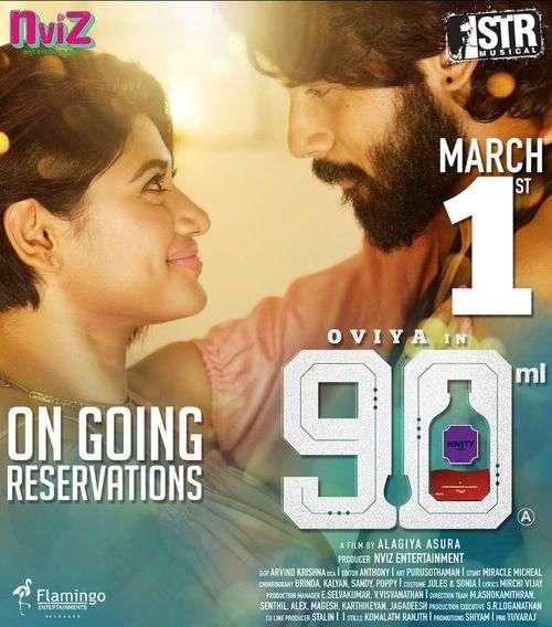 90 ml Tamil Movie Posters