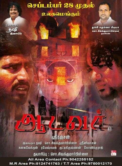 Aadavar Tamil Movie Posters