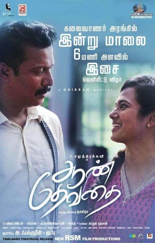 Aan Dhevathai Tamil Movie Posters