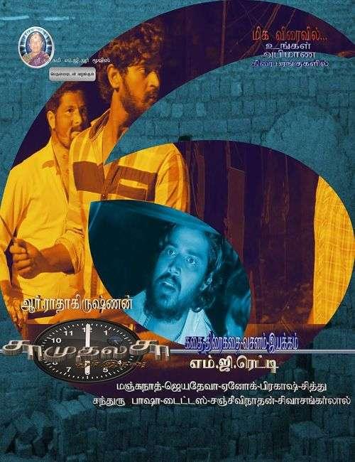 Aaru Mudhal Aaru - Oru Iravu Tamil Movie Posters