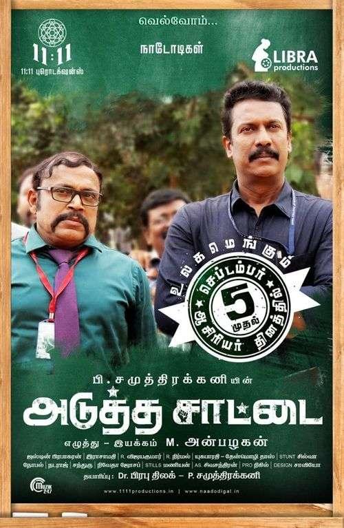 Adutha Sattai Tamil Movie Posters