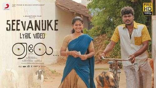 Aelay Tamil Movie Posters