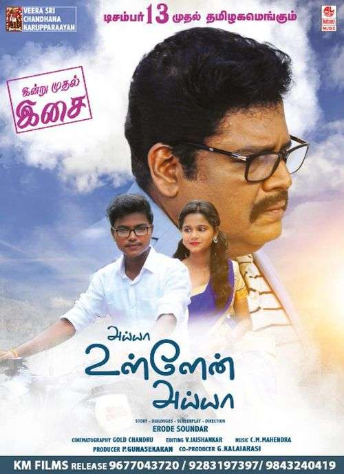 Aiyya Ullan Aiyya Tamil Movie Posters