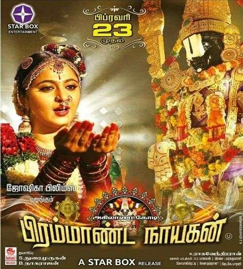 Akilandakodi Biramanda Nayagan Tamil Movie Posters