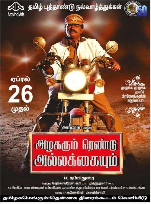Alagarum Rendu Allakaium Tamil Movie Posters