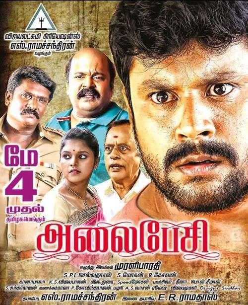 Alaipesi Tamil Movie Posters