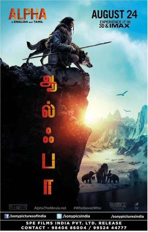 Alpha Tamil Movie Posters