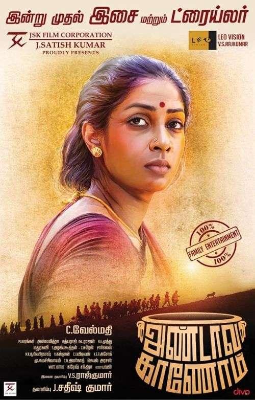 Andava Kanoom Tamil Movie Posters