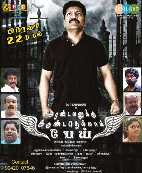 Arandavanukku Irundathellam Pei Tamil Movie Posters