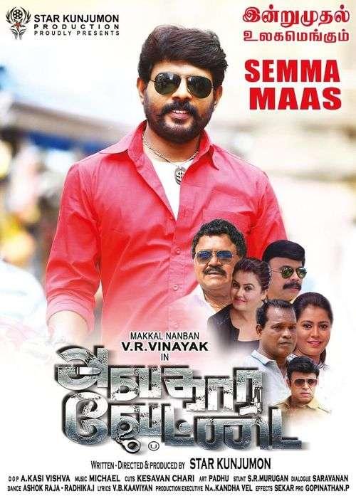 Avathara Vettai Tamil Movie Posters