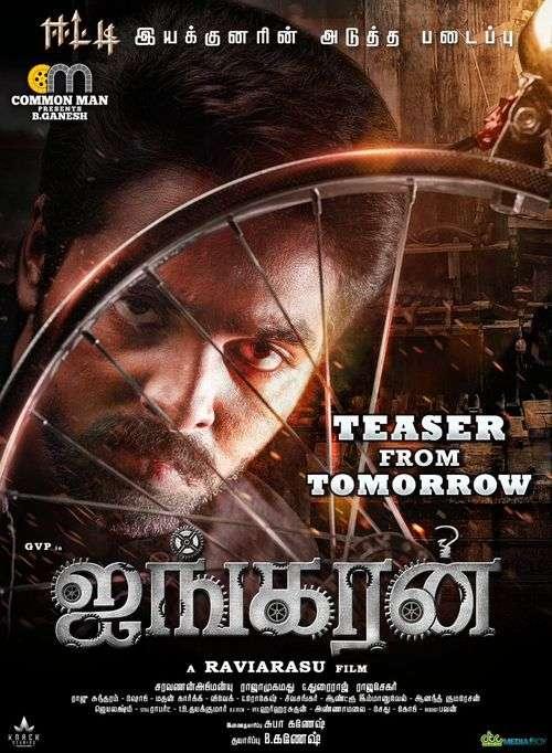 Ayngaran Tamil Movie Posters
