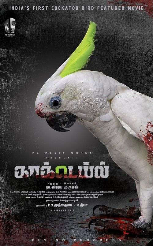 Cocktail Tamil Movie Posters