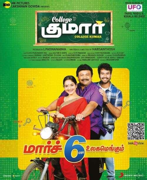 College Kumar Tamil Movie Posters