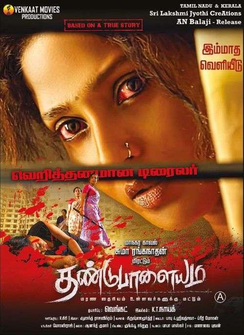 Dandupalayam Tamil Movie Posters
