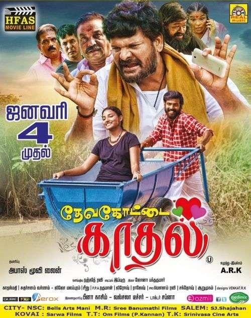 Devakottai Kadhal Tamil Movie Posters