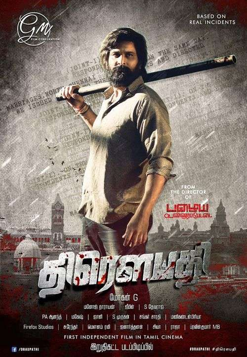 Draupathi Tamil Movie Posters