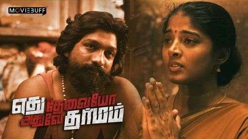 Edhu Thevaiyo Adhuve Dharmam Tamil Movie Posters