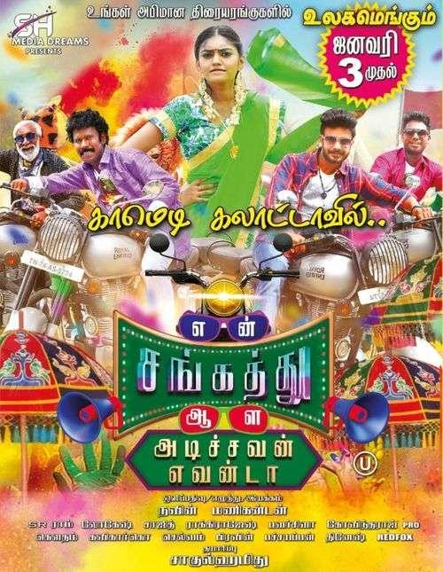 En Sankathu Ala Adichivan Evanda Tamil Movie Posters
