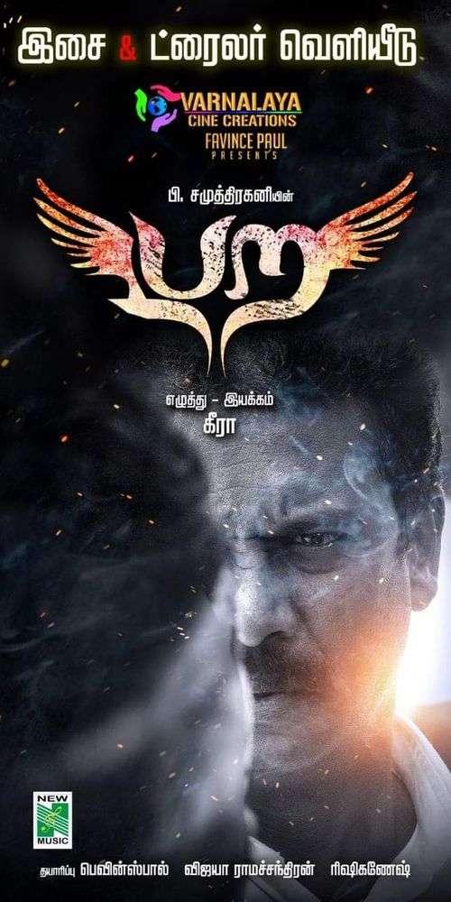 Ettu Thikkum Para Tamil Movie Posters