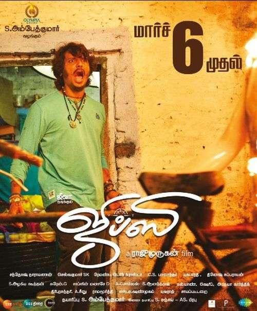 Gypsy Tamil Movie Posters