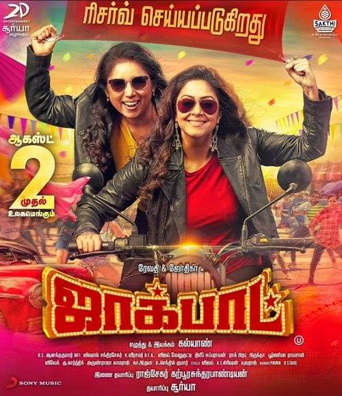 Jackpot Tamil Movie Posters