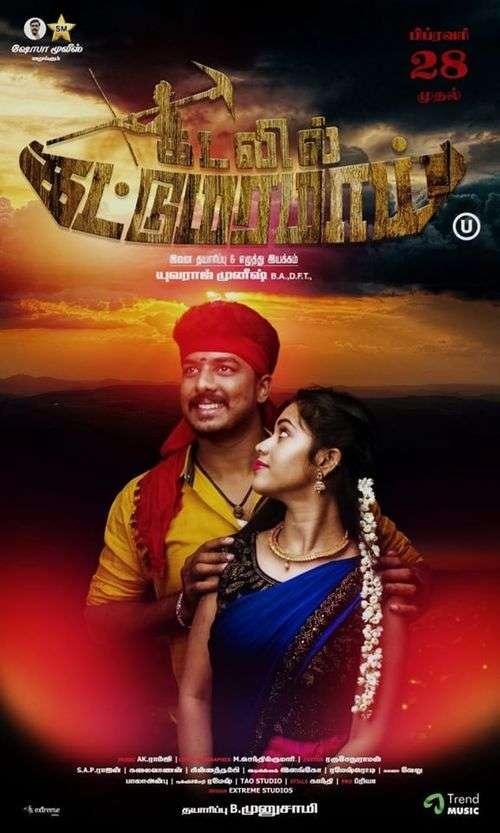 Kadalil Kattumaramaai Tamil Movie Posters
