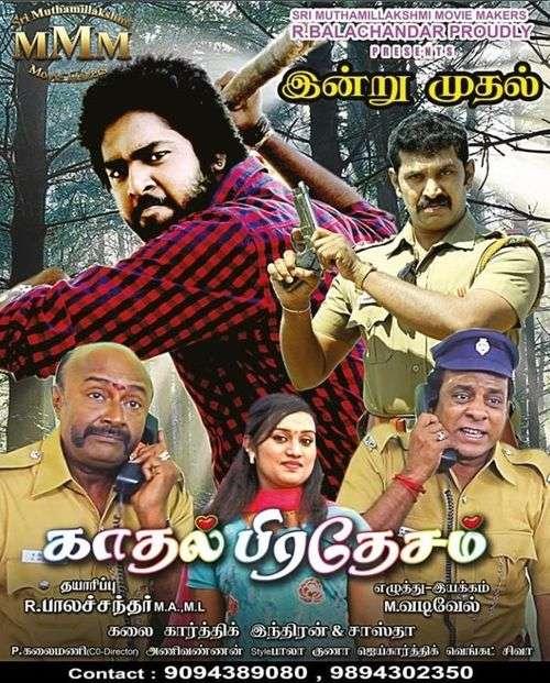 Kadhal Pradesham Tamil Movie Posters