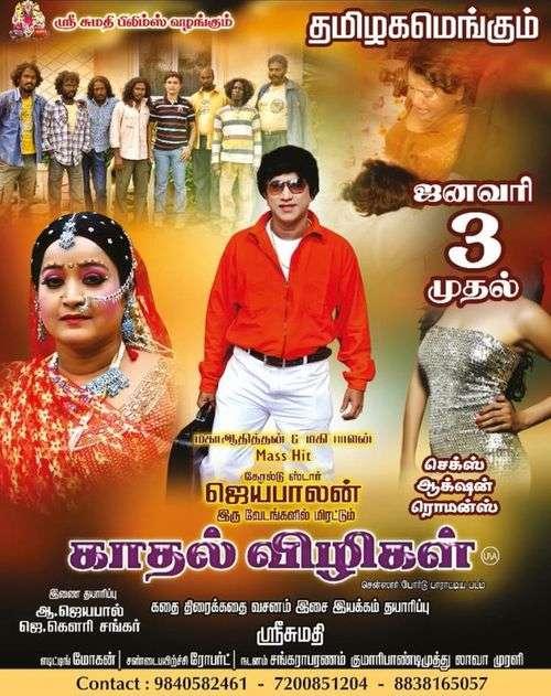 Kadhal Vizhikal Tamil Movie Posters