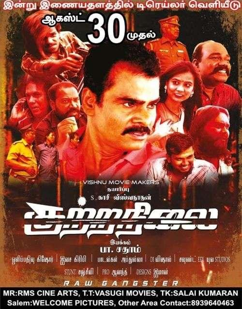 Kuttranilai Tamil Movie Posters