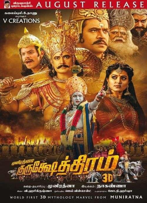 Munirathna Kurukshetra Tamil Movie Posters