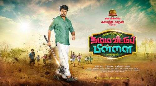 Namma Veettu Pillai Tamil Movie Posters