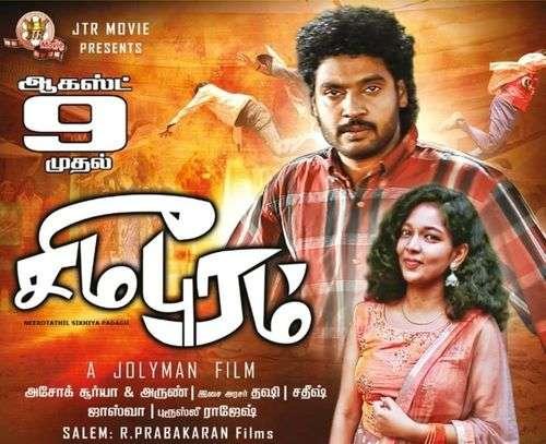 Neerotathil Sikkiya Padagu Tamil Movie Posters