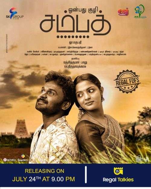 Onbathu Kuzhi Sampath Tamil Movie Posters