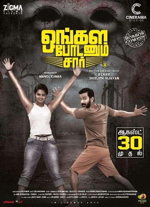 Ongala Podanum Sir Tamil Movie Posters