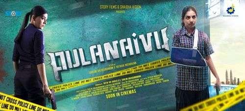 Pulanaivu Tamil Movie Posters