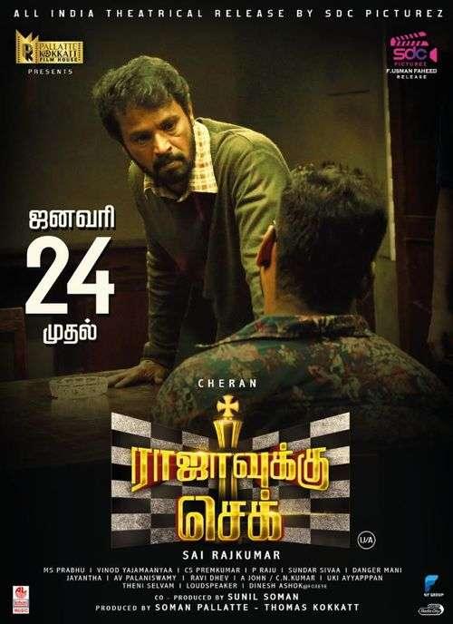 Rajavukku Check Tamil Movie Posters