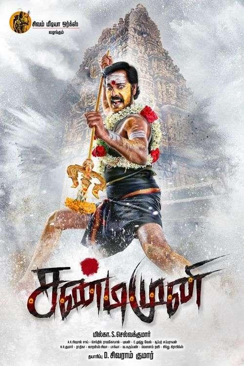 Sandimuni Tamil Movie Posters