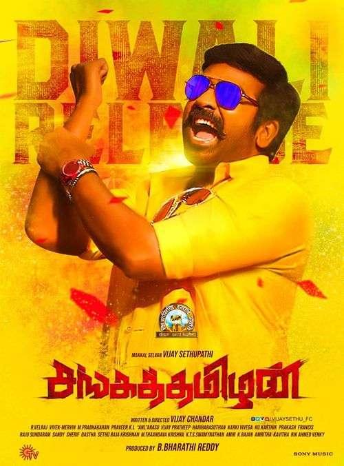 Sanga Thamizhan Tamil Movie Posters