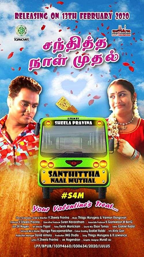 Santhitha Naal Mudhal Tamil Movie Posters