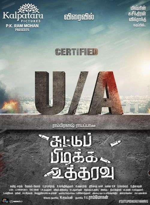 Suttu Pidikka Utharavu Tamil Movie Posters