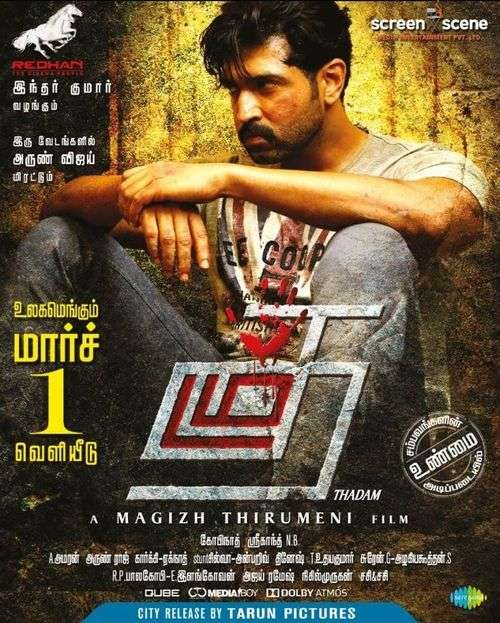 Thadam Tamil Movie Posters