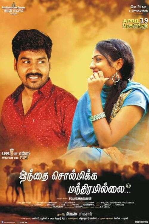 Thandhai Solmikka Mandiramillai Tamil Movie Posters