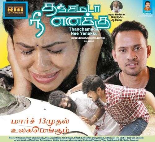 Thanjamadaa Nee Enakku Tamil Movie Posters