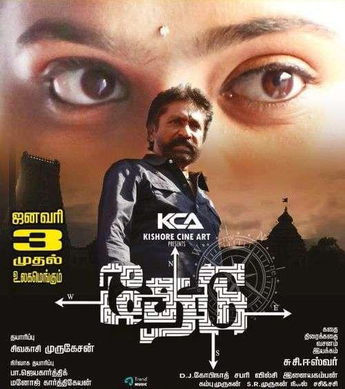 Thedu Tamil Movie Posters