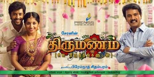 Thirumanam Tamil Movie Posters