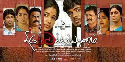 Thiruttukkalyanam Tamil Movie Posters